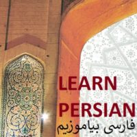 Persian Language Course for Adults