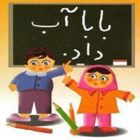 Persian Language Course for Children