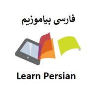 Learning Persian Videos