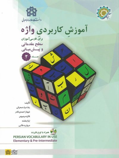 Persian Vocabulary 2